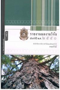 Preservative treatments of  Eucalyptus Camaldulensis Dehn.